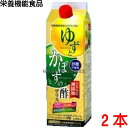 ゆずとかぼすの酢 プラス 2本7-10倍濃縮栄養機能食品(ビ...