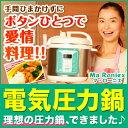 【新発売記念☆今だけ北海道まるだし14包プレゼント】 マイコン電気圧力鍋 マ・ローニエ