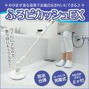 【防水仕様】ラク〜にお風呂場ピッカピカ♪コードレスお風呂クリーナー ふろピカッシュEX