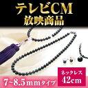 【首元スッキリ!グラデーションタイプ】あこや黒真珠ネックレス4点セット 7〜8.5mmサイズ ネックレス長さ42cm 選べるピアスorイヤリング