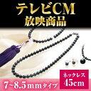【首元スッキリ!グラデーションタイプ】あこや黒真珠ネックレス4点セット 7〜8.5mmサイズ ネックレス長さ45cm 選べるピアスorイヤリング