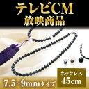 【首元スッキリ!グラデーションタイプ】あこや黒真珠ネックレス4点セット 7.5〜9mmサイズ ネックレス長さ45cm 選べるピアスorイヤリング