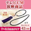 【首元スッキリ!グラデーションタイプ】あこや黒真珠ネックレス3点セット 7〜8.5mmサイズ ネックレス長さ42cm 選べるピアスorイヤリング