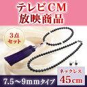 【首元スッキリ!グラデーションタイプ】あこや黒真珠ネックレス3点セット 7.5〜9mmサイズ ネックレス長さ45cm 選べるピアスorイヤリング
