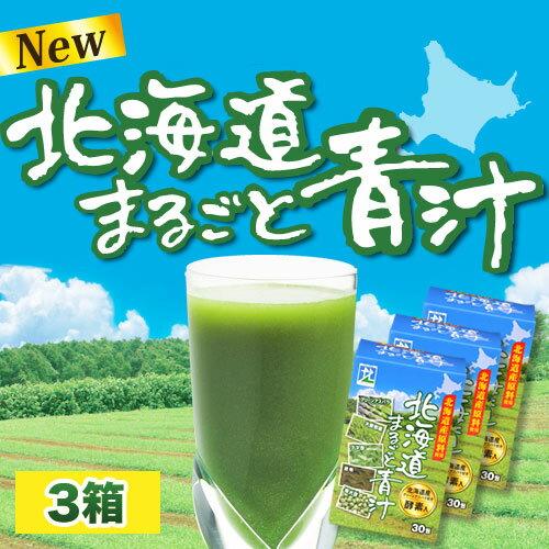 安心の純国産原材料使用☆ 北海道まるごと青汁 お得な3箱セット