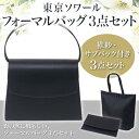 東京ソワール フォーマルバッグ ふくさとサブバック付き3点セット