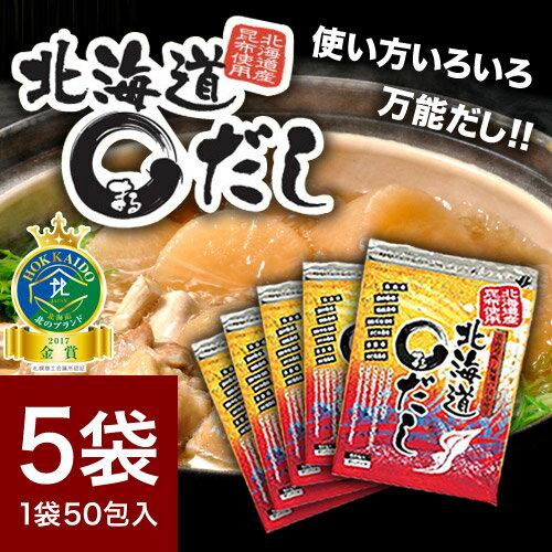 〈公式〉北海道まるだし5袋 北海道産昆布7種と国内厳選素材5種を合わせた国産だしパック【250パック入り】