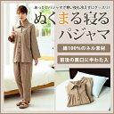 【綿100%ネル生地使用】寒い夜でも暖かヌクヌク☆ぬくまる寝るパジャマ
