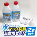 【松居一代プロデュース】【詰替】 水から生まれた洗剤「マツイ洗剤」 詰替セット〈2本〉( 水 洗剤