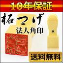【送料無料/即日出荷可能】柘 会社角印 18.0mm 角印 ...