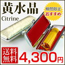 【送料無料】黄水晶印鑑 12.0mm/13.5mm/15.0...