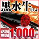 【黒水牛印鑑セット1000円ポッキリ】ケース付き 送料無料 ...