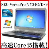 【メモリ4GB&HDD320GB】【送料無料】NEC VersaPro VY24G/D-9 PC-VY24GDZC9【Core i5/4GB/320GB/DVDスーパーマルチ/15.6型液晶/Windows7/無線LAN】【中古】【中古パソコン】【ノートパソコン】