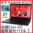 【送料無料】TOSHIBA 東芝 dynabook R732/H PR732HAA13BA71【Core i5/4GB/320GB/13.3型液晶/Windows7/Windows8/無線LAN】【中古】【中古パソコン】【ノートパソコン】