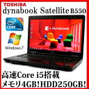 TOSHIBA 東芝 dynabook Satellite B550/B 【Core i5/4GB/250GB/DVD-ROM/15.6型液晶/Windows7 Professional/無線LAN】