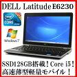 DELL Latitude E6230【Core i5/4GB/SSD128GB/12.5型/無線LAN/Windows7】【中古】【中古パソコン】【中古ノートパソコン】