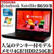 【送料無料】TOSHIBA 東芝 dynabook Satellite B650/B【Core i5/4GB/250GB/DVDスーパーマルチ/15.6型液晶/Windows7 Professional】【中古】【中古パソコン】【ノートパソコン】【目玉商品】
