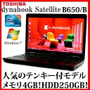【送料無料】TOSHIBA 東芝 dynabook Satellite B650/B【Core i5/4GB/250GB/DVDスーパーマルチ/15.6型液晶/Windows7 Professional】【中..