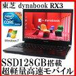 【SSD128GB】TOSHIBA 東芝 dynabook RX3 SN266E/3HD【Core i5/4GB/SSD128GB/13.3型液晶/Windows7 Professional/無線LAN】【目玉商品】【人気機種】【中古】【中古パソコン】【ノートパソコン】