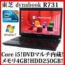 TOSHIBA 東芝 dynabook R731/B【Core i5/4GB/250GB/DVDスーパーマルチ/13.3型液晶/Windows7/無線LAN】【中古】【中古パソコン】【ノー..