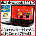 【送料無料】TOSHIBA 東芝 dynabook Satellite B551/D 【Core i7/4GB/250GB/DVDスーパーマルチ/15.6型液晶/無線LAN/Windows7 Professio..