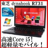 【新品バッテリー】【SSD128GB】TOSHIBA 東芝 dynabook R731/C【Core i5/4GB/SSD128GB/13.3型液晶/Windows7 Professional/無線LAN】【中古】【中古パソコン】【ノートパソコン】【532P19Apr16】