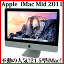 【送料無料】Apple iMac (21.5-inch, Mid 2011)【Core i5/8GB/1TB/DVDスーパーマルチ/21.5インチ/無線LAN/...