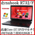 【送料無料】東芝 TOSHIBA dynabook R732/F【Core i5/4GB/320GB/DVDスーパーマルチ/13.3型液晶/Windows7 Professional/無線LAN】【中古】【中古パソコン】【ノートパソコン】