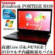【送料無料】TOSHIBA 東芝 dynabook PORTEGE R830【Core i5/4GB/HDD320GB/13.3型液晶/DVDスーパーマルチ/Windows7 Professional/無線LAN】【中古】【中古パソコン】【ノートパソコン】