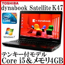 TOSHIBA 東芝 dynabook Satellite K47 266E/HDX【Core i5/4GB/160GB/DVD-ROM/15.6型液晶/Windows7 Professional】【中古】【中古パソコ..