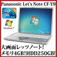 Panasonic Let's note CF-Y9【Core2Duo/4GB/250GB/DVDスーパーマルチ/Windows7/無線LAN】【中古】【レッツノート】【中古パソコン】【ノートパソコン】