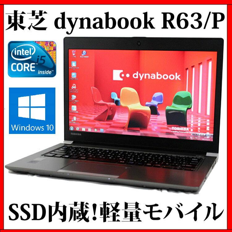 【送料無料】TOSHIBA 東芝 dynabook R63/P PR63PBAA637AD71【Core i5/4GB/SSD128GB/13.3型液晶/Windows10/無線LAN/Webカメラ】【中古】【中古パソコン】【ノートパソコン】