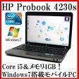 HP ProBook 4230s【Core i5/4GB/320GB/12.1型/無線LAN/Windows7 Peofessional】【中古】【中古パソコン】【ノートパソコン】