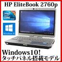 HP EliteBook 2760p【Core i5/4GB/SSD128GB/12.1型/Windows10】【中古】【中古パソコン】【ノートパソコン】【タブレット】