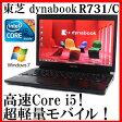 【送料無料】TOSHIBA 東芝 dynabook R731/C【Core i5/4GB/250GB/13.3型液晶/Windows7 Professional/無線LAN】【目玉商品】【人気機種】【中古】【中古パソコン】【ノートパソコン】