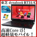 【送料無料】TOSHIBA 東芝 dynabook R731/C【Core i5/4GB/250GB/13.3型液晶/Windows7 Professional/無線LAN】【目玉商品】【人気機種】..