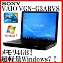 ノートパソコン 中古パソコン ノートPC Kingsoft Office付き SONY VAIO VGN-G3ABVS【Core2Duo/4GB/160GB/12.1型/Windows7/無線LAN/Bluetooth】【中古】