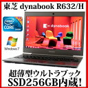 【送料無料】TOSHIBA 東芝 dynabook R632/H【Core i5/4GB/SSD256GB/13.3型液晶/Windows7 Professional/Webカメラ/無線LAN】【中古】【..