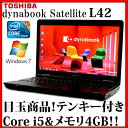 【新品キーボード】TOSHIBA 東芝 dynabook Satellite L42 253Y/HD【Core i5/4GB/160GB/DVD-ROM/15.6型液晶/Windows7 Professional】【..