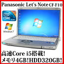 【送料無料】Panasonic Let's note CF-F10 CF-F10AWHDS【Core i5/4GB/320GB/DVDスーパーマルチ/Windows7/無線LAN】【中古】【レッツノ..