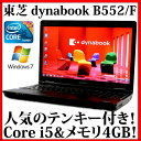 【送料無料】TOSHIBA 東芝 dynabook Satellite B552/H【Core i5/4GB/320GB/DVDスーパーマルチ/15.6型液晶/無線LAN/Windows7 Profession..