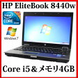 【SSD160GB】HP EliteBook 8440w Mobile Workstation【Core i5/4GB/SSD160GB/DVDスーパーマルチ/14型/無線LAN/Bluetooth/Windows7】【中古】【中古パソコン】【ノートパソコン】