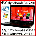 ノートパソコン 中古パソコン ノートPC Kingsoft Office付き TOSHIBA 東芝 dynabook Satellite B452/H【Celeron/4GB/320GB/DVDスーパーマルチ/15.6型液晶/Windows7 Professional/Windows8】【中古】