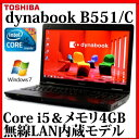 【送料無料】TOSHIBA 東芝 dynabook Satellite B551/C【Core i5/4GB/250GB/DVD-ROM/15.6型液晶/Windows7 Professional/無線LAN】【中古..