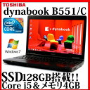 【送料無料】TOSHIBA 東芝 dynabook Satellite B551/C 【Core i5/4GB/SSD128GB/DVDスーパーマルチ/15.6型液晶/無線LAN/Windows7 Profes..