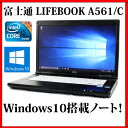 中古パソコン ノートPC Kingsoft Office付き FUJITSU 富士通 LIFEBOOK A572/F【Core i3/4GB/SSD128GB/15.6型/DVDスーパーマルチ/Window..