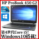 【送料無料】HP ProBook 450 G2 G9Z13AV【Core i5/4GB/320GB/DVDスーパーマルチ/15.6型/無線LAN/Bluetooth/Windows10/Webカメラ】【中..