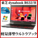 【送料無料】TOSHIBA 東芝 dynabook R632/H【Core i5/4GB/SSD128GB/13.3型液晶/Windows7 Professional/Windows8/無線LAN/Webカメラ】【..