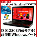 TOSHIBA 東芝 dynabook Satellite B552/G【Core i5/4GB/SSD128GB/DVDスーパーマルチ/15.6型液晶/無線LAN/Windows7 Professional】【中..
