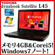 TOSHIBA 東芝 dynabook Satellite L45 240E/HD【Core i5/4GB/160GB/DVD-ROM/15.6型液晶/無線LAN/Windows7 Professional】【中古】【中古パソコン】【ノートパソコン】